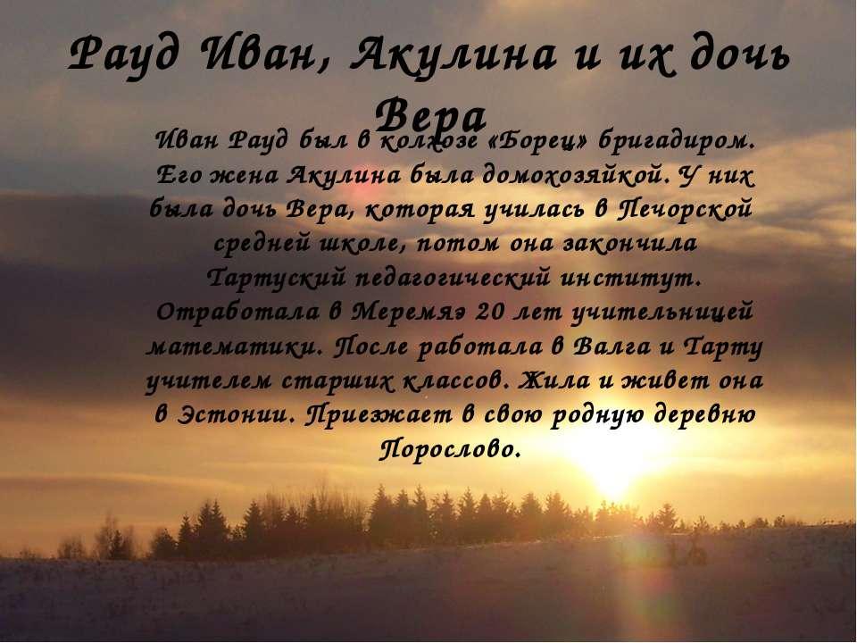 Рауд Иван, Акулина и их дочь Вера Иван Рауд был в колхозе «Борец» бригадиром....