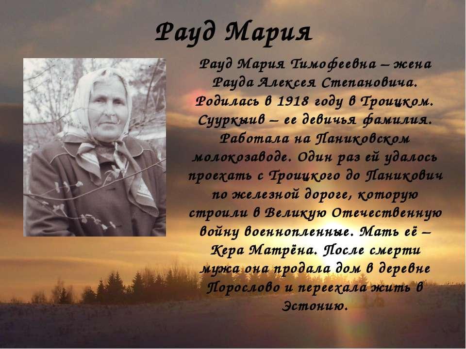 Рауд Мария Рауд Мария Тимофеевна – жена Рауда Алексея Степановича. Родилась в...