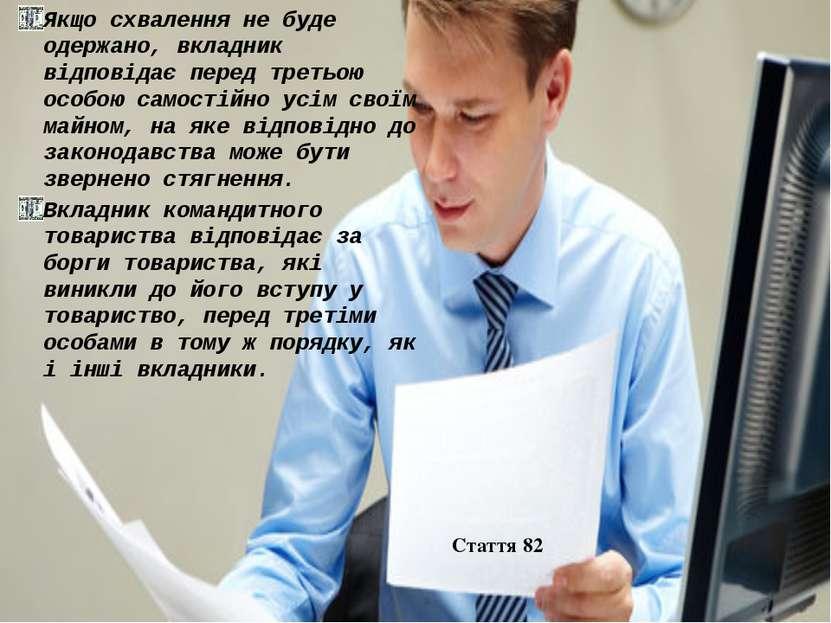 Якщо схвалення не буде одержано, вкладник відповідає перед третьою особою сам...