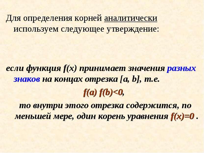 Для определения корней аналитически используем следующее утверждение: если фу...