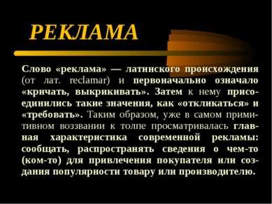 РЕКЛАМА Слово «реклама» — латинского происхождения (от лат. reclamar) и перво...
