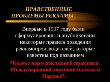 НРАВСТВЕННЫЕ ПРОБЛЕМЫ РЕКЛАМЫ Впервые в 1937 году были сформулированы и опубл...