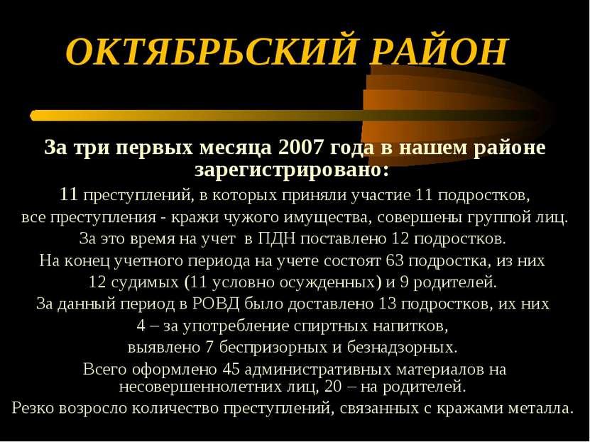 ОКТЯБРЬСКИЙ РАЙОН За три первых месяца 2007 года в нашем районе зарегистриров...