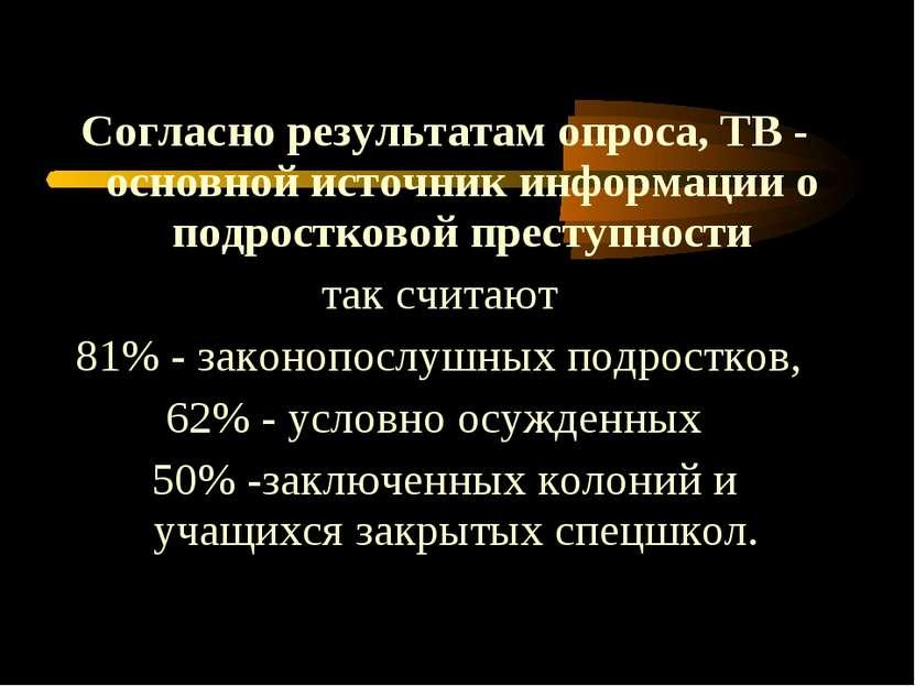 Согласно результатам опроса, ТВ - основной источник информации о подростковой...