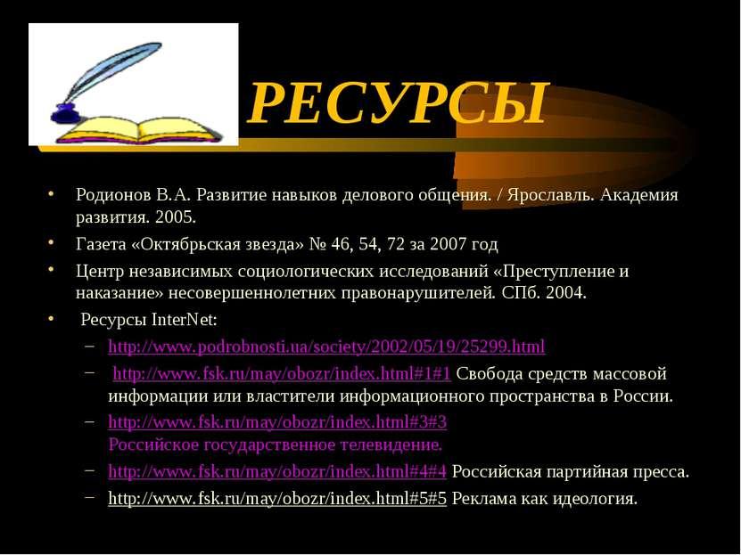 РЕСУРСЫ Родионов В.А. Развитие навыков делового общения. / Ярославль. Академи...
