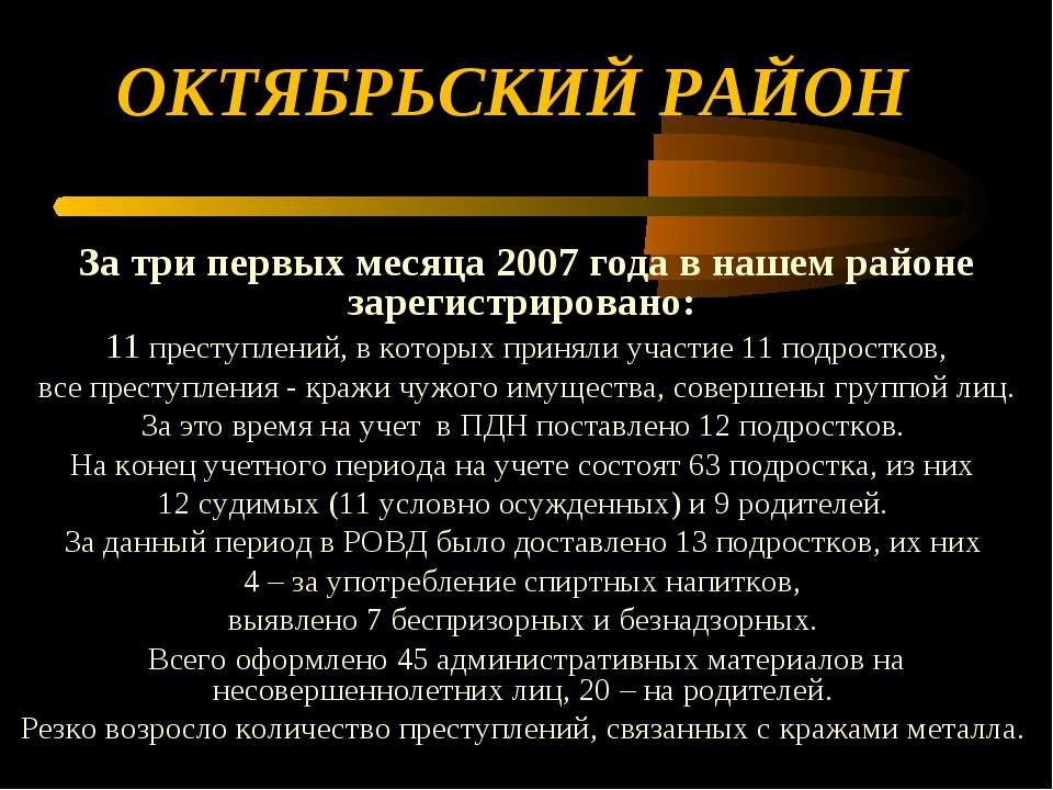 ОКТЯБРЬСКИЙ РАЙОН За три первых месяца 2007 года в нашем районе зарегистриров...