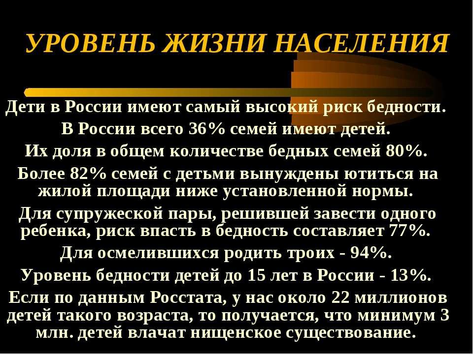 УРОВЕНЬ ЖИЗНИ НАСЕЛЕНИЯ Дети в России имеют самый высокий риск бедности. В Ро...
