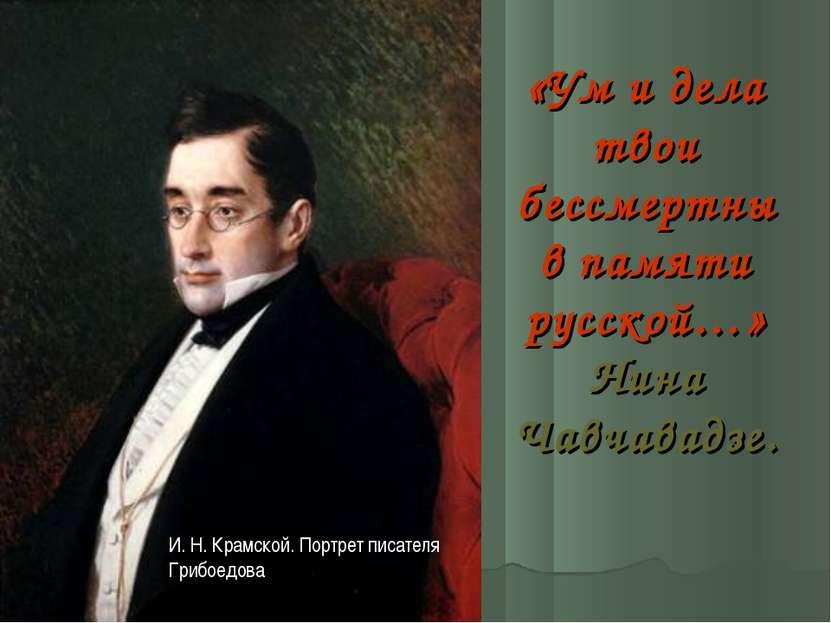«Ум и дела твои бессмертны в памяти русской…» Нина Чавчавадзе. И. Н. Крамской...