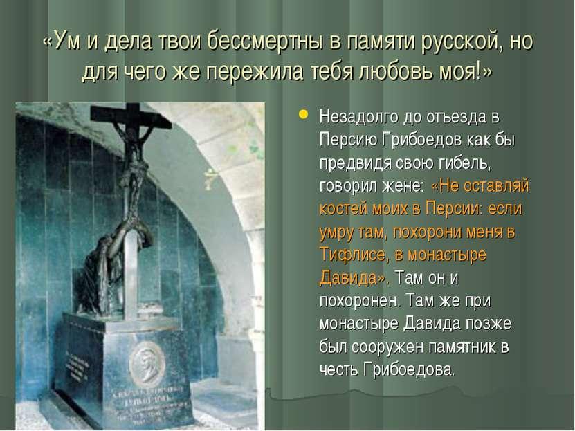 «Ум и дела твои бессмертны в памяти русской, но для чего же пережила тебя люб...