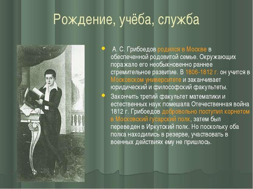 Рождение, учёба, служба А. С. Грибоедов родился в Москве в обеспеченной родов...