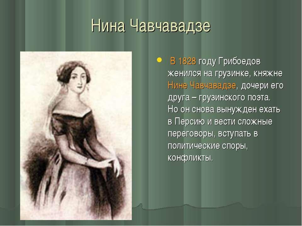 Нина Чавчавадзе В 1828 году Грибоедов женился на грузинке, княжне Нине Чавчав...