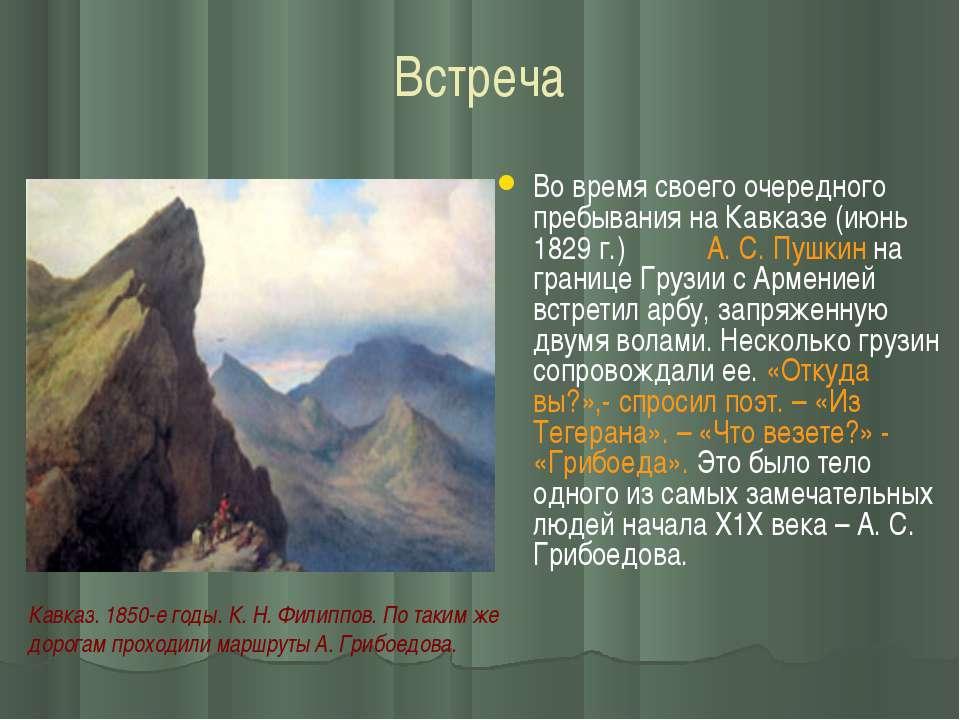 Встреча Во время своего очередного пребывания на Кавказе (июнь 1829 г.) А. С....