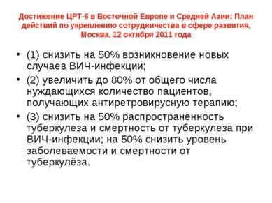 Достижение ЦРТ-6 в Восточной Европе и Cредней Азии: План действий по укреплен...