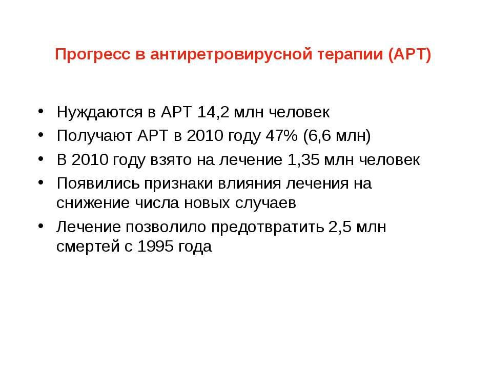 Прогресс в антиретровирусной терапии (АРТ) Нуждаются в АРТ 14,2 млн человек П...