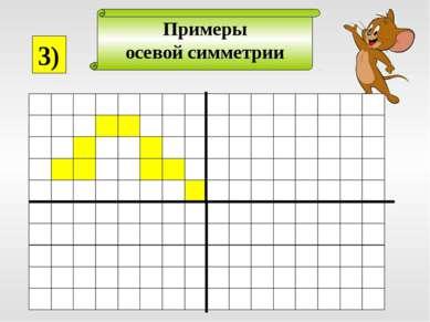 Примеры осевой симметрии 3)