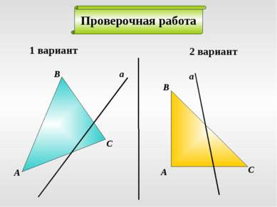 Проверочная работа 1 вариант 2 вариант а А В С а А В С