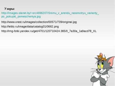 http://images.slanet.by/~src4696207/Snimu_v_arendu_rassmotryu_varianty_ po_po...