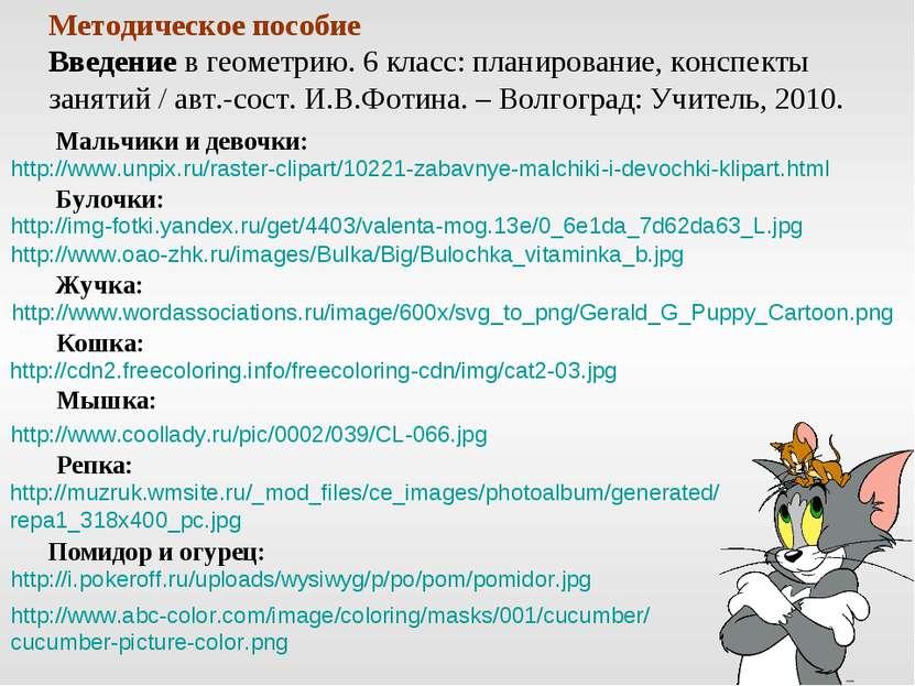 http://www.unpix.ru/raster-clipart/10221-zabavnye-malchiki-i-devochki-klipart...