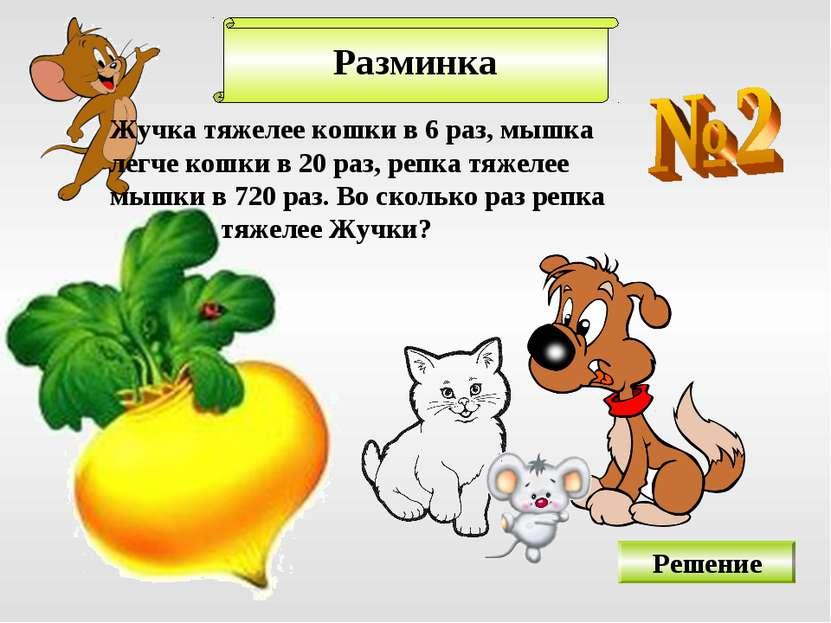 Решение Разминка Жучка тяжелее кошки в 6 раз, мышка легче кошки в 20 раз, реп...