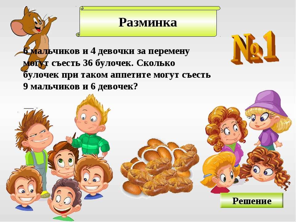 Разминка 6 мальчиков и 4 девочки за перемену могут съесть 36 булочек. Сколько...