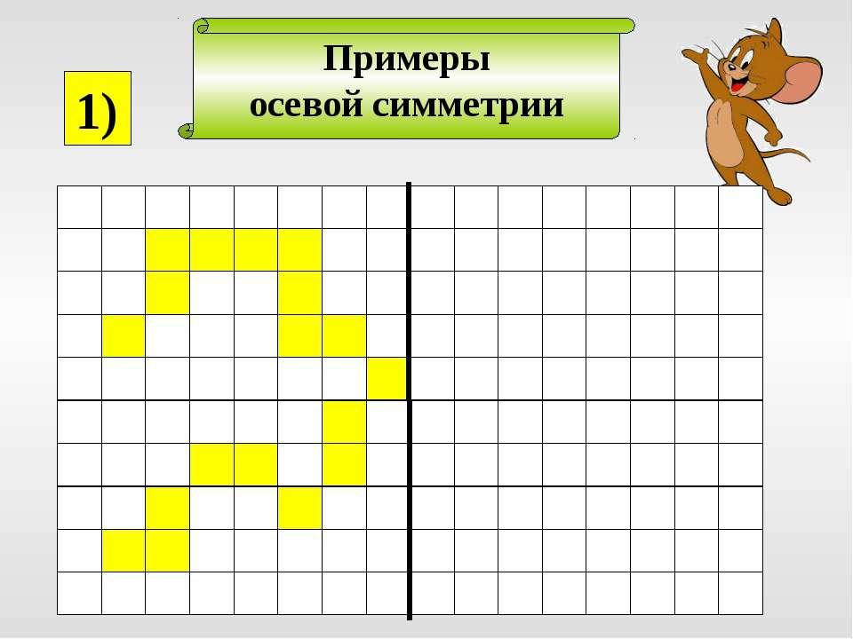 Примеры осевой симметрии 1)