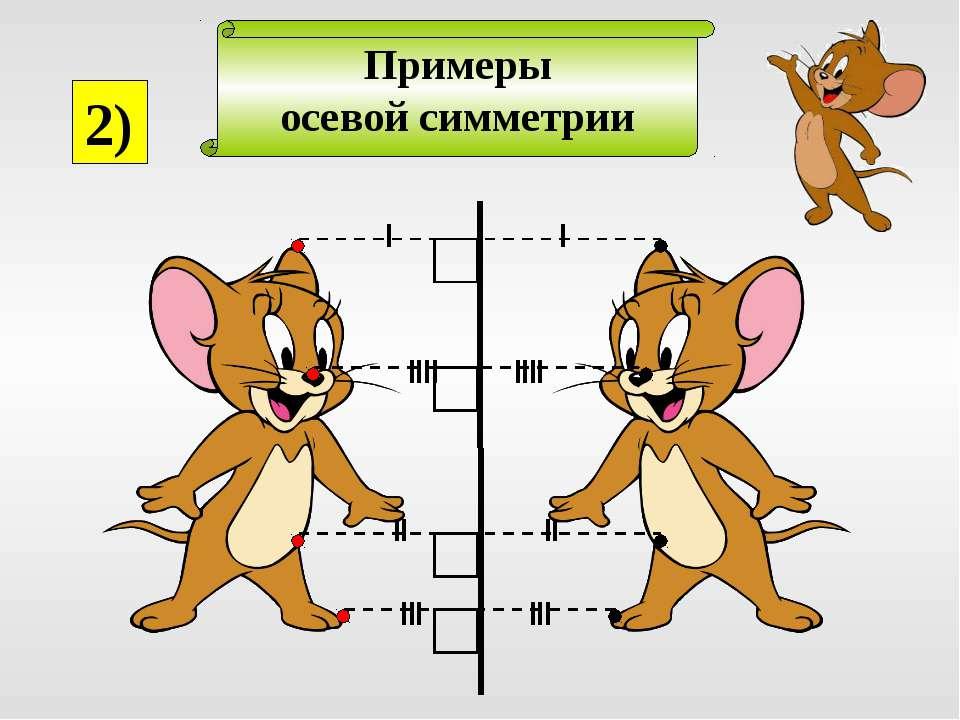 Примеры осевой симметрии 2)