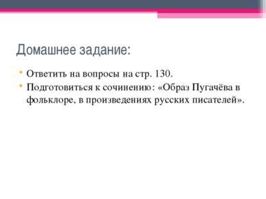 Домашнее задание: Ответить на вопросы на стр. 130. Подготовиться к сочинению:...