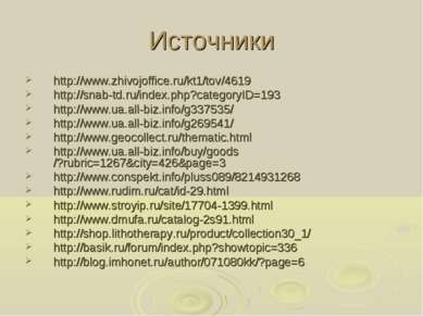 Источники http://www.zhivojoffice.ru/kt1/tov/4619 http://snab-td.ru/index.php...
