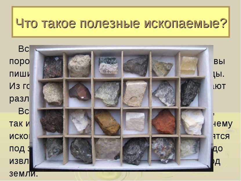 Что такое полезные ископаемые? Вся поверхность земли состоит из горных пород....