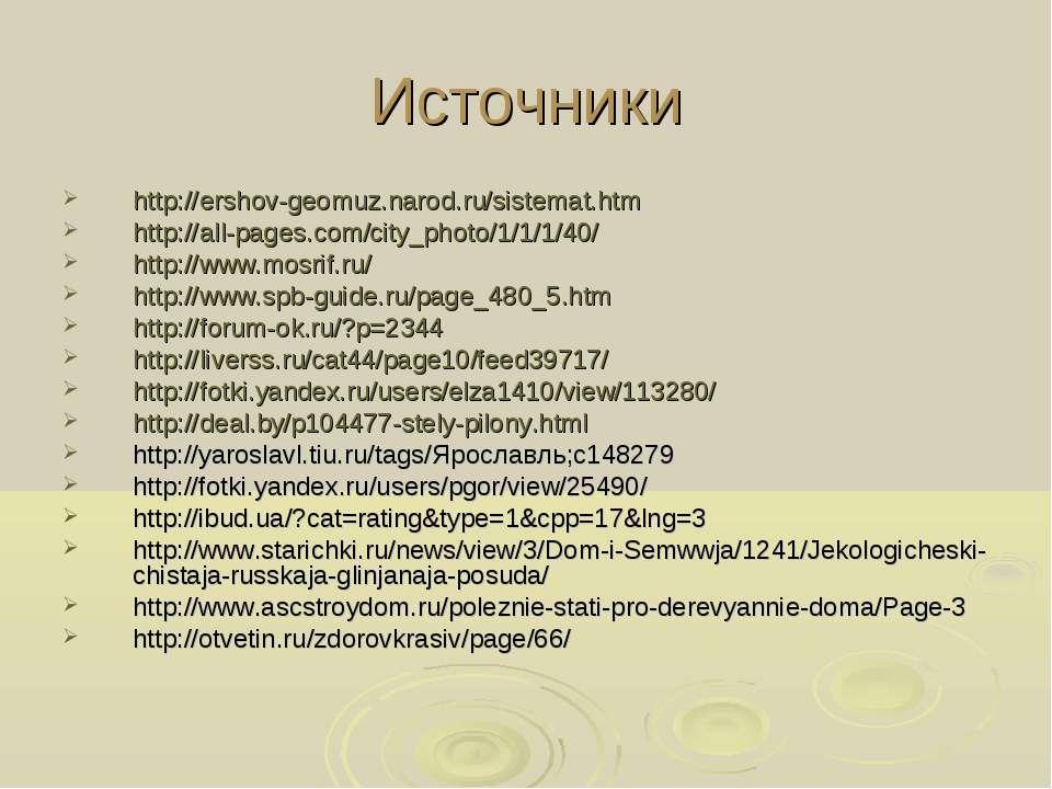 Источники http://ershov-geomuz.narod.ru/sistemat.htm http://all-pages.com/cit...