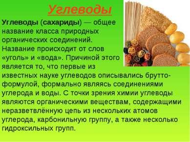 Углеводы Углеводы (сахариды)— общее название класса природных органических с...
