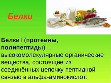 Белки Белки (протеины, полипептиды)— высокомолекулярные органические веществ...