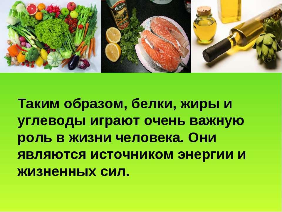 Таким образом, белки, жиры и углеводы играют очень важную роль в жизни челове...