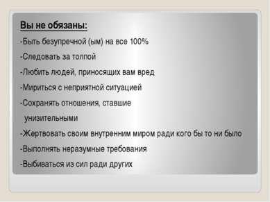 Вы не обязаны: Вы не обязаны: -Быть безупречной (ым) на все 100% -Следовать з...