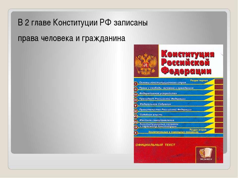 В 2 главе Конституции РФ записаны В 2 главе Конституции РФ записаны права чел...