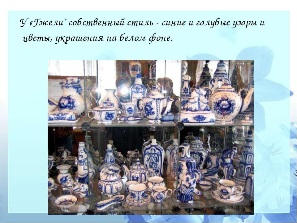 """У «Гжели"""" собственный стиль - синие и голубые узоры и цветы, украшения на бел..."""