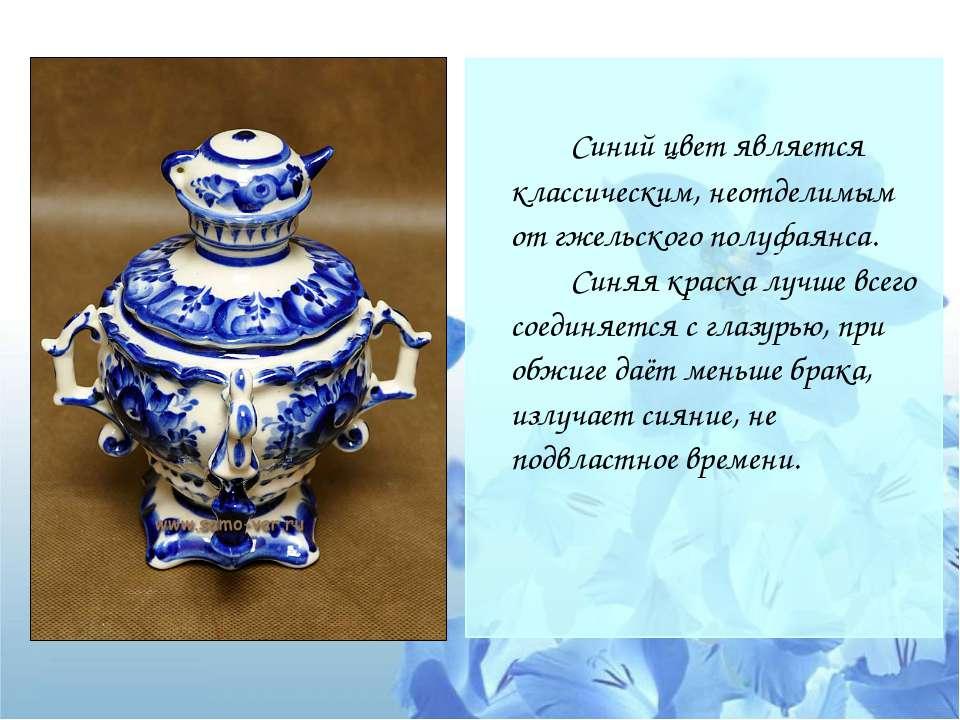 Синий цвет является классическим, неотделимым от гжельского полуфаянса. Синяя...