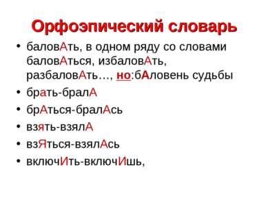 Орфоэпический словарь баловАть, в одном ряду со словами баловАться, избаловАт...