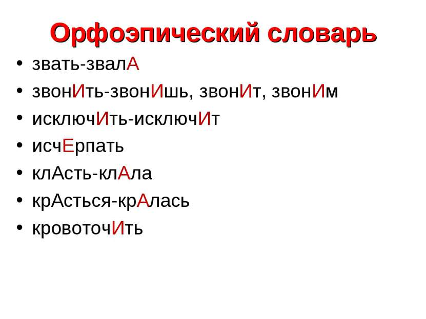Орфоэпический словарь звать-звалА звонИть-звонИшь, звонИт, звонИм исключИть-и...