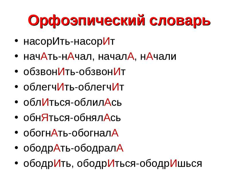 Орфоэпический словарь насорИть-насорИт начАть-нАчал, началА, нАчали обзвонИть...
