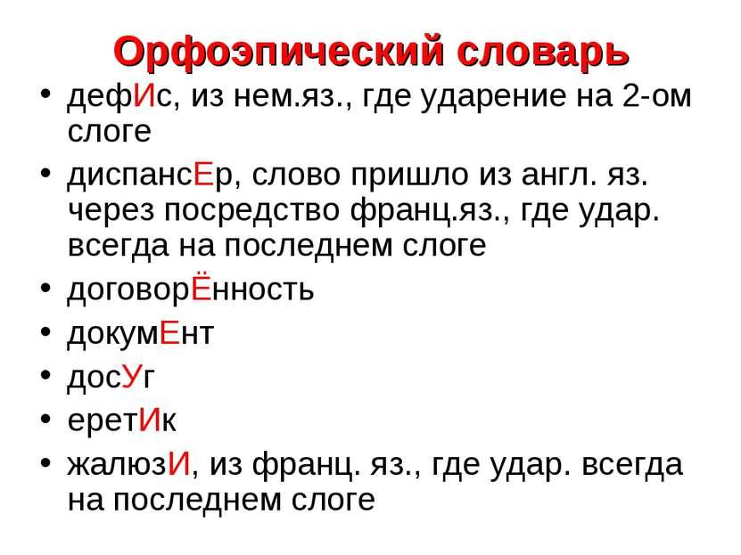 Орфоэпический словарь дефИс, из нем.яз., где ударение на 2-ом слоге диспансЕр...