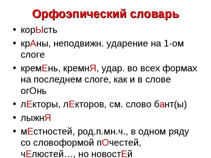 Орфоэпический словарь корЫсть крАны, неподвижн. ударение на 1-ом слоге кремЕн...
