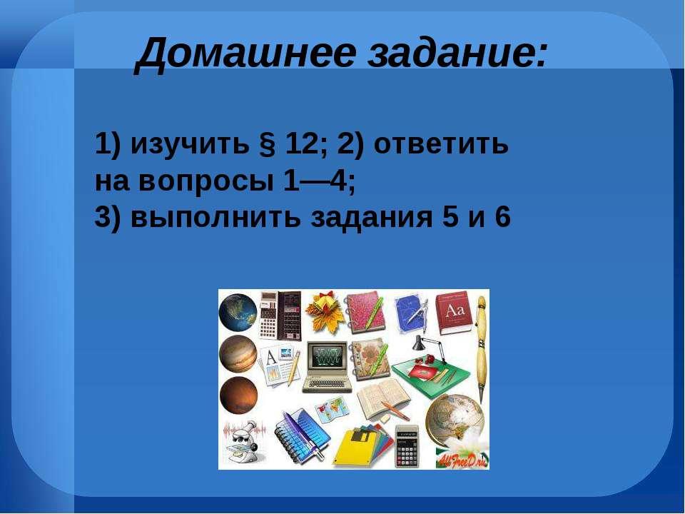 Домашнее задание: 1)изучить §12; 2)ответить на вопросы 1—4; 3)выполнить з...