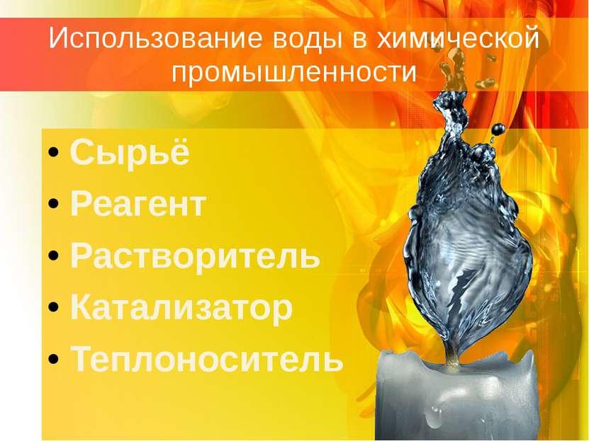Сырьё Реагент Растворитель Катализатор Теплоноситель Использование воды в хим...