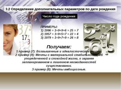 3.2 Определение дополнительных параметров по дате рождения ПРИМЕРЫ: 1) 1996 =...