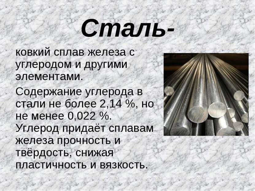 Сталь- ковкий сплав железа с углеродом и другими элементами. Содержание углер...
