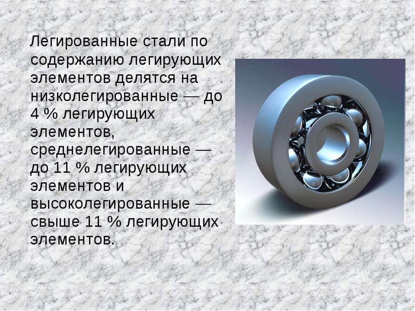 Легированные стали по содержанию легирующих элементов делятся на низколегиров...