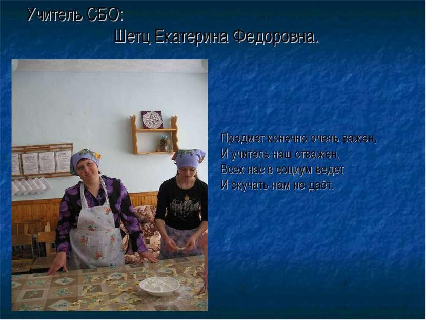 Учитель СБО: Шетц Екатерина Федоровна. Предмет конечно очень важен, И учитель...