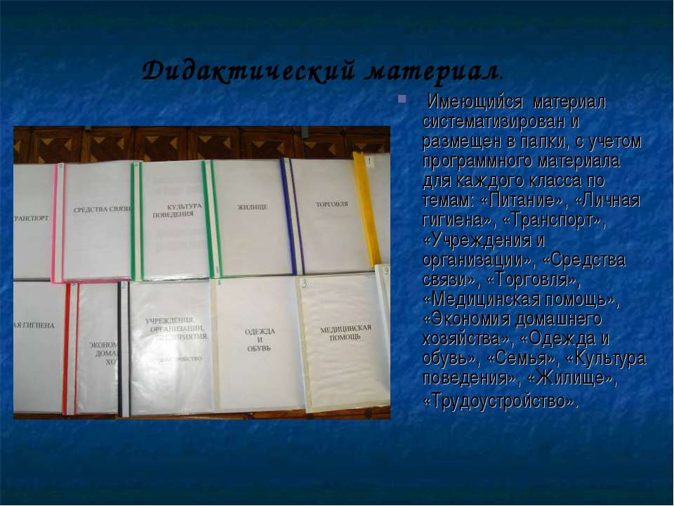 Имеющийся материал систематизирован и размещен в папки, с учетом программного...