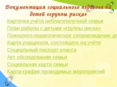 Документация социального педагога на детей «группы риска» Карточка учёта небл...